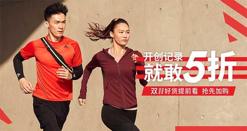 adidas sale 11/11/2018 tại tmall trung quốc